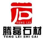 福建惠安县腾磊石材有限公司