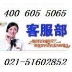 上海奥克斯空调维修公司
