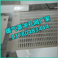 厂家直销暖气罩冲孔网-冲孔板/亿天安全防护