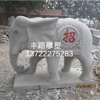 天然花岗岩大象、定制石头吉祥如意大象