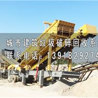 南昌市建筑垃圾回收设备供应商,破碎机厂家