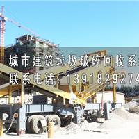 武汉市建筑垃圾回收设备,城市建筑垃圾处理