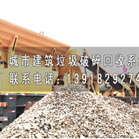 西安市建筑垃圾处理设备供应商,厂家价格