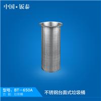 供应上海钣泰不锈钢台面垃圾桶 BT-650A