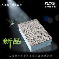 保温装饰一体化板批发仿真度高