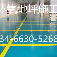 北京)密云环氧树脂地坪漆施工!