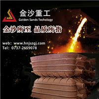 渣盆铸钢件厂家,冶金行业合作推荐金沙重工