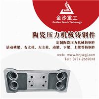 泵体铸造厂家金沙重工定制,长江沿岸铸钢件