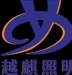 深圳市越麒照明科技有限公司