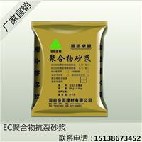 河南厂家直销砂浆EC聚合物抗裂砂浆现货