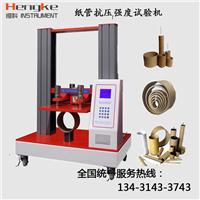 供应纸盒纸管全自动压缩(耐抗压)强度测试仪