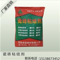 河南瓷砖粘接剂20kg/袋厂家直销现货