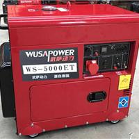 全自动5KW静音柴油发电机型号