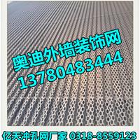 奥迪外墙装饰网铝板和镀锌板的区别以及价格