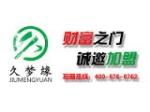 安徽久梦木制品有限公司