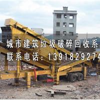 邯郸市建筑垃圾回收处理设备供应商