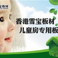 儿童房装修专用板材,儿童房健康环保生态板