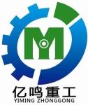 郑州市亿鸣重工机械有限公司