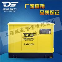 供应20KW单相静音汽油发电机