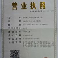 苏州木买卖电子商务有限公司