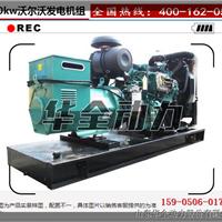 沃尔沃200kw/200千瓦柴油发电机报价
