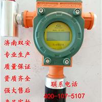 山西硫化氢气体报警器 有毒气体报警器