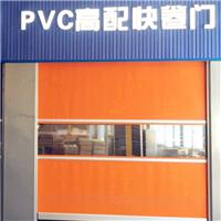 厂家直销PVC快速卷帘门高速卷门