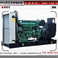 沃尔沃330kw/330千瓦柴油发电机报价
