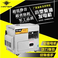 静音5kw小型发电机报价