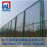 体育场围栏网 球场护栏网 小区隔离栅