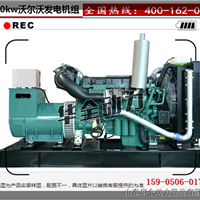 沃尔沃300kw/300千瓦柴油发电机报价