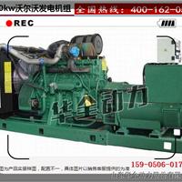 沃尔沃450kw/450千瓦柴油发电机报价