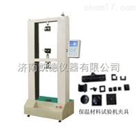 WDW-S10-50电子式保温材料试验机