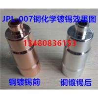 铜件常温镀锡剂保护剂