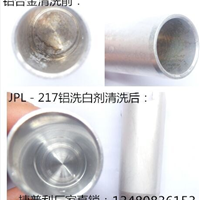 环保铝洗白剂铝合金环保清洗