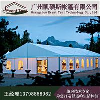 供应郑州半圆形庆典活动篷房帐篷