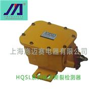 供应施迈赛HQSL系列纵向撕裂检测器