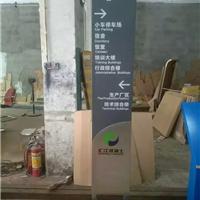 【来图定制】深圳标识工厂专业制作-指示牌