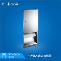 供应卫浴不锈钢入墙式纸巾盒BT-540A