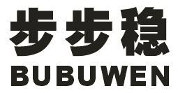 重庆市步步稳工贸有限公司