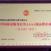 中国质量服务信誉AAAA级品牌企业