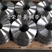 SK5弹簧钢带 高磁性弹簧钢带 弹簧钢板直销