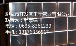 Q345B方管