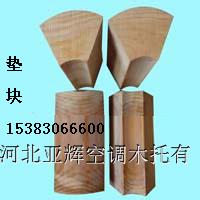 供应贵州保冷垫木,保冷管道专用紧固木管卡