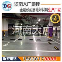 金刚砂耐磨地坪材料厂家|河南大广公司