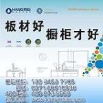 郑州航天板材有限公司