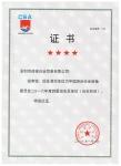中国游泳装备委员会证书