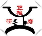 东莞市正雄研磨机械有限公司