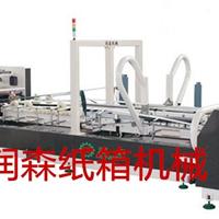RS-2000型全自动粘箱机