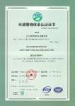 国际ISO14001认证证书